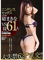 Endless Sex ACT.09 Her First Lesbian Fuck In This Series!! Large Orgies To The Limit 62 Fucks/169 Minutes!! Makina Yui - エンドレスセックス ACT.09 シリーズ初レズ!!限界大乱交62P 169分!! 結まきな [abp-726]