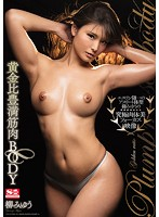 Full And Voluptuous Muscular Hard-Body Miyu Yanagi - 黄金比豊満筋肉BODY 柳みゆう [ssni-210]