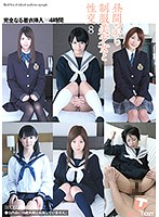 Sex With Beautiful, Young Girls In Uniform In The Afternoon 8 Completely Clothed Sex 4 Hours - 昼間っから制服美少女と性交 8 完全なる着衣挿入 4時間 [hfd-166]