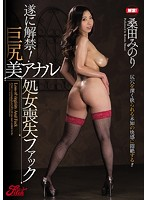 Finally Unleashed! A Big Ass Beautiful Anal Virgin Gets Deflowered Minori Kuwata - 遂に解禁!巨尻美アナル処女喪失ファック 桑田みのり [jufd-913]