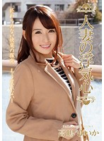 Cheating Heart Of A Married Woman Yuika Takashima - 人妻の浮気心 高嶋ゆいか [soav-041]