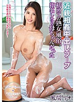 Incest Soapy Creampie I Went To A Mature Woman Sex Club And Ordered A Lady, And Out Came My Mom Rina Kazama - 近親相姦中出しソープ 初めての熟女風俗、指名したら母ちゃんだった 風間リナ [vagu-191]