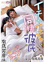 Living With Her Lovey Dovey Boyfriend The Perfect Darling Yoshihiko Arima Edition - イチャイチャ同棲彼氏 パーフェクトダーリン 有馬芳彦編 [grch-271]