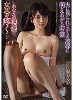 Your Gaze Is Making My Pussy Throb... This Young Wife Throbs With Pleasure While Enduring Torture & Rape As Her Husband Watches Rui Hizuki - あなたの視線で女芯が疼く...夫に見られながらの凌辱に萌えあがる若妻 妃月るい