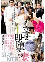 Her Happiness Was Short Lived 5 Days After Her Wedding, At Her First Celebratory Drinking Party, This Newlywed Bride Got Fucked To Oblivion By Her Classmate... Ai Hoshina - 幸せ即堕ち妻 結婚式5日後、祝いの飲み会で妻は同級生に犯され続けた… 星奈あい [meyd-387]
