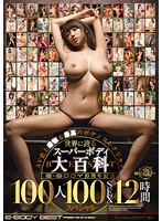 E-BODY 10th Anniversary A Greatest Hits Collection Of The Greatest Super Body The World Has Ever Seen A Collection Of The Strongest And Best Bodies In AV History 100 Ladies/100 Fucks/12 Hours Special - E-BODY10周年記念 世界に誇るスーパーボディ大百科BEST AV史上最強&最高のボディコレクション 100人100SEX 12時間スペシャル [mkck-209]