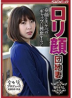 A Lolita-Faced Apartment Wife Thrill To This Baby-Faced Lady With A Slutty Body! Miyu Kanade - ロリ顏団地妻 童顔とスケベのギャップに興奮する! かなで自由 [nsps-710]