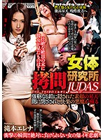 The Female Torture Research Center THE THIRD JUDAS Episode-17 Her True Identity, Hidden By Powerful Armor, Rises To Orgasmic Ecstasy The Demon Of Pleasures Rises Once Again, Hidden In Darkness Elena Takimoto - 女体拷問研究所 THE THIRD JUDAS(ユダ)Episode-17 強靭なる鎧に隠された素顔の昇天 闇に閉ざされし快楽の悪魔が蘇る 滝本エレナ [djud-117]