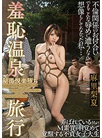 Shameful Hot Springs Trip, Rika Mari - 羞恥温泉旅行 麻里梨夏 [gvg-697]