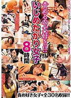 I Like To Go On The Attack!! Girls Who Like To Tease And Bully 8 Hours - 責めるの大好き!! いじめたがり女子8時間 [cadv-672]
