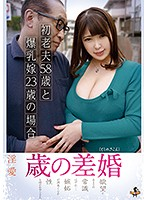 A May-December Marriage - A 58 Year Old Husband And His Colossal Tits 23 Year Old Bride - Mikuru Shiiba - 歳の差婚 ~初老夫58歳と爆乳嫁23歳の場合~ 椎葉みくる [porn-001]