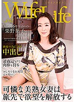 WifeLife Vol. 042 Yoko Kurino, Born In 1971, Goes Wild - 46 Years Old During Filming - Her Measurements Are 88/62/92 92 - WifeLife vol.042・昭和46年生まれの栗野葉子さんが乱れます・撮影時の年齢は46歳・スリーサイズはうえから順に88/62/92 [eleg-042]