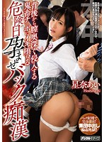 The Danger Day Pregnancy Fetish Back Door Molester Who Likes Rough Sex And Shoving His Dick In From Behind So He Can Go In Deep Into Pussies Ai Hoshina - 背後から膣奥深く侵入する鬼畜チ○ポにイキ堕ちる危険日孕ませバック痴漢 星奈あい [hnd-534]