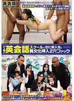 J*nior English School Foreign Student Gets Cultural Exchange 2 Hole Fuck. - ジュ○ア英会話スクールにきた新入生に異文化挿入2穴ファック [sdmt-600]