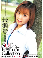 Ai Nagase 4Hrs SOD Premium Collection - 長瀬愛 4時間 SOD Premium Collection