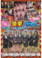 Fall 2012 - Cum With SOD's Female Employees! Soothing Hot Spring Bus Tour - 2012年 秋 SOD女子社員とイクッ!! 癒しの温泉バスツアー [sdmt-818]