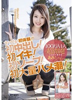 !1 in 1,000,000 Pure Person! Beautiful Silhouette Ami's Total First Time Experiencing!! First Creampie! First Orgasm! First Soapland! First Time Squirting! (It's the First Time I Feel So Good) - 100万人に1人の超清純!シロウト美少女あみちゃん すべてが初体験!!初中出し!初イキ!初ソープ!初大量ハメ潮!「初めてです、こんなに気持ち良くなったこと…」 [sdmt-933]