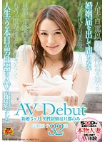 32 Years Old Newly-wed Woman Never Had Sex With Anyone Else But Her Husband... Until Today Ryoko Nagase - Ryoko Nagase' AV Debut - 新婚5ヶ月 男性経験は旦那のみ 長瀬涼子 32歳 AV Debut [sdnm-002]