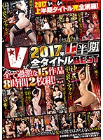 V 2017 First Half All Titles Collection The Best All Extreme 15 Titles 8 Hours! - V2017年上半期全タイトルBEST 全て過激な15作品 8時間2枚組! [vvvd-158]