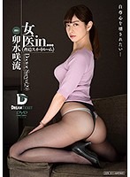 Female Doctor In ... [Coercion Suite] Saryu Usui - 女医in… [脅迫スイートルーム] 卯水咲流 [vdd-139]