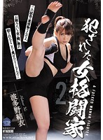The Raped Martial Arts Master 2 Yui Hatano - 犯された女格闘家2 波多野結衣 [shkd-800]