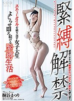 This College Girl Is Having Snakey Orgasms Over And Over Again An S&M Life In Continuous, Writhing And Moaning Ecstasy Matsuri Kiritani - スネークイキを繰り返す女子大生 よじらせ悶え続ける緊縛生活 桐谷まつり [star-938]