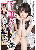 A Totally Beautiful Girl Gives The Ultimate Cherry Popping 2 - 絶対的美少女の極上筆おろし 2 [gne-207]