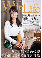 WifeLife Vol.045 Mari Aso Was Born In Showa Year 38 And Now She's Going Cum Crazy She Was 54 At The Time Of Filming Her Three Body Sizes Are, From The Top, 75/55/80 80 - WifeLife vol.045・昭和38年生まれの麻生まりさんが乱れます・撮影時の年齢は54歳・スリーサイズはうえから順に75/55/80 [eleg-045]