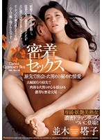 Up Close And Personal Sex A Secret Love Affair With A Man I Met While On Vacation An Exclusive Voluptuous MILF The Rich And Thick Drama Series Is Finally Here!! Toko Namiki - 密着セックス 旅先で出会った男との秘めた情愛 専属・妖艶美熟女 濃密ドラマシリーズついに登場!! 並木塔子 [juy-556]
