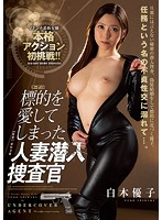 Falling In Love With The Target Undercover Investigator Wife Yuko Shiraki - 標的を愛してしまった 人妻潜入捜査官 白木優子 [juy-557]