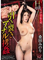 H-Cup Breast Milk Titties A Power-Harassing Lady Boss Ass-Shredding Anal Rape Minori Kuwata - Hcup母乳パワハラ女上司 引き裂きアナル拷姦 桑田みのり [vicd-383]