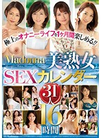 Enjoy A Full Month Of An Exquisite Masturbation Life!! A Madonna Beautiful Mature Woman Sex Calendar 31 Ladies/16 Hours - 極上のオナニーライフを1ヶ月間楽しめる!!Madonna美熟女SEXカレンダー31人16時間 [jusd-796]