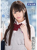 An Obedient Schoolgirl Who Wants To Be Toyed With By Men Creampie Raw Footage Sex With A Super Cute Beautiful Girl Kanon Momojiri - 男に弄ばれたいと願う従順女子●生~とびきり可愛い美少女に生中出し 桃尻かのん [mdtm-400]