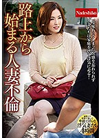 Adultery With Married Woman Starting In The Street - 路上から始まる人妻不倫 [nass-909]
