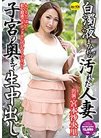 Filthy Married Woman Covered In Cum Raw Creampie In Wife's Uterus Saori Miyamoto - 白濁液まみれの汚れた人妻 子宮の奥まで生中出し 宮本沙央里 [cesd-626]