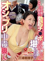 A Horny Housewife Addicted To Dick-Sucking Is Hanging Out At The Student Dorm Because She Wants The Rock Hard Cocks Of The Rugby Team So Bad Eriko Miura - 学生寮のラグビー部員の勃起チ○ポが欲しくて堪らないオシャブリ中毒奥さん 三浦恵理子 [juy-597]