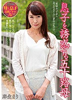 A Fifty-Something Mother Who Lures Her Son To Temptation Mari Aso - 息子を誘惑する五十路母 麻生まり [nacr-175]