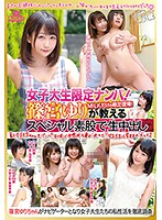 Picking Up College Girls Only! Yuri Shinomiya Teaches Special Intercrural Sex That Ends In Creampies - 女子大生限定ナンパ!篠宮ゆりが教えるスペシャル素股で生中出し [milk-030]