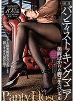 Handpicked. Pantyhose Mania. Footjob Special Featuring Beautiful Legs Only - 厳選 パンティストッキングマニア 美脚ばかりの脚コキスペシャル [doks-447]