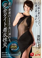 She Is Unfaithful With Her Clothes Still On, Full Tight Clothing Fuck. Reiko Sawamura - 着の身着のまま不貞に溺れる、完全タイト着衣性交。 澤村レイコ [juy-602]