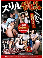 Seriously Thrilling And Chilling Office Sex 10 Office Ladies And Part-Time Workers Who Got Fucked And It Felt So Good That We Came Inside Them - スリル満点ドキドキヒヤヒヤ社内SEX~気持ち良過ぎて中に出されたOL・パート10人 [mmb-214]