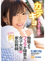 The Tutor A College Girl Private Tutor Who Is Better At Giving A Blowjob Than An Educational Lesson Rina Nanami - カテキョ勉強よりフェラが得意な女子大生家庭教師 七実りな [ipx-199]