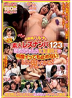 Female Director Haruna Amateur Lesbian Seduction 123 Shino Aoi Is Getting Her Lesbian On And Getting Massive Amounts Of Woman-On-Woman Orgasmic Ecstasy! - 女監督ハルナの素人レズナンパ 123 碧しのちゃんが女友達同士を何度イっても止めないレズ鬼イカせ! [nps-362]