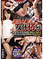 Deep And Rich Married Woman Torture PART 1 Mayuko Was Captured By A Human Trafficking Ring That Specialized In Married Woman Babes She Was Defiled In Hellish Pleasure So Intense She Was About To Lose Her Mind... Reina Nakatani - 濃厚人妻女体拷辱 PART-1 人妻専門人身売買組織に捕まった真由子 失神するほどの快楽地獄に堕ちてゆく… 中谷玲奈 [dber-014]