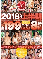 First Half Of 2018 All 199 Titles Best Collection 8 Hours - 2018年上半期全199タイトルBEST8時間 [jusd-802]