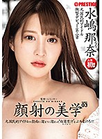 The Aesthetics Of A Facial 03 It's Time To Give A Former Nationally Loved Idol The Cum Facial Of Her Life With All Of Your Stored Up Semen!! Nana Mizushima - 顔射の美学 03 元国民的アイドルの顔面に溜まりに溜まった'白濁男汁'をぶちまけろ!! 水嶋那奈