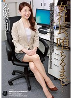 To The Lady Boss, Until You Obey... Kyoko Kubo - 女社長、堕ちるまで… 久保今日子 [atid-316]