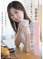 A Former Celebrity Ai Hanada . Filmed In Her Own Home. She Won't Have Any Excuses If Her Husband Finds Out... 3 Thrilling Sex Scenes In Her Home - 元芸能人 羽田あい 撮影場所はマイホーム 旦那に見つかったらいい訳出来ない… 自宅でドキドキ3SEX [star-985]