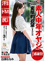 A Tight And Hot Real-Life College Girl Vs A Perverted Dirty Old Man Who Loves Beautiful Girl Babes Amateur Dirty Old Men Are Enjoying A Perverted Lusty Maniac Fan Thanksgiving Day! Nanami Shirose - ピッチピチ現役女子大生 vs 美少女だいすき変態オヤジ 素人中年オヤジたちの変態的欲望にまみれたマニアックファン感謝祭! 白瀬ななみ [kmhr-051]