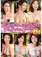 My Mother-In-Law Is Way Better In Bed Than My Wife... Nut-Busting Super BEST Collection 8 Hours - お義母さん、にょっ女房よりずっといいよ…よりぬきスーパーベスト8時間 [mght-216]